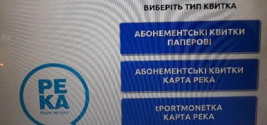 biletomat-UKR-net